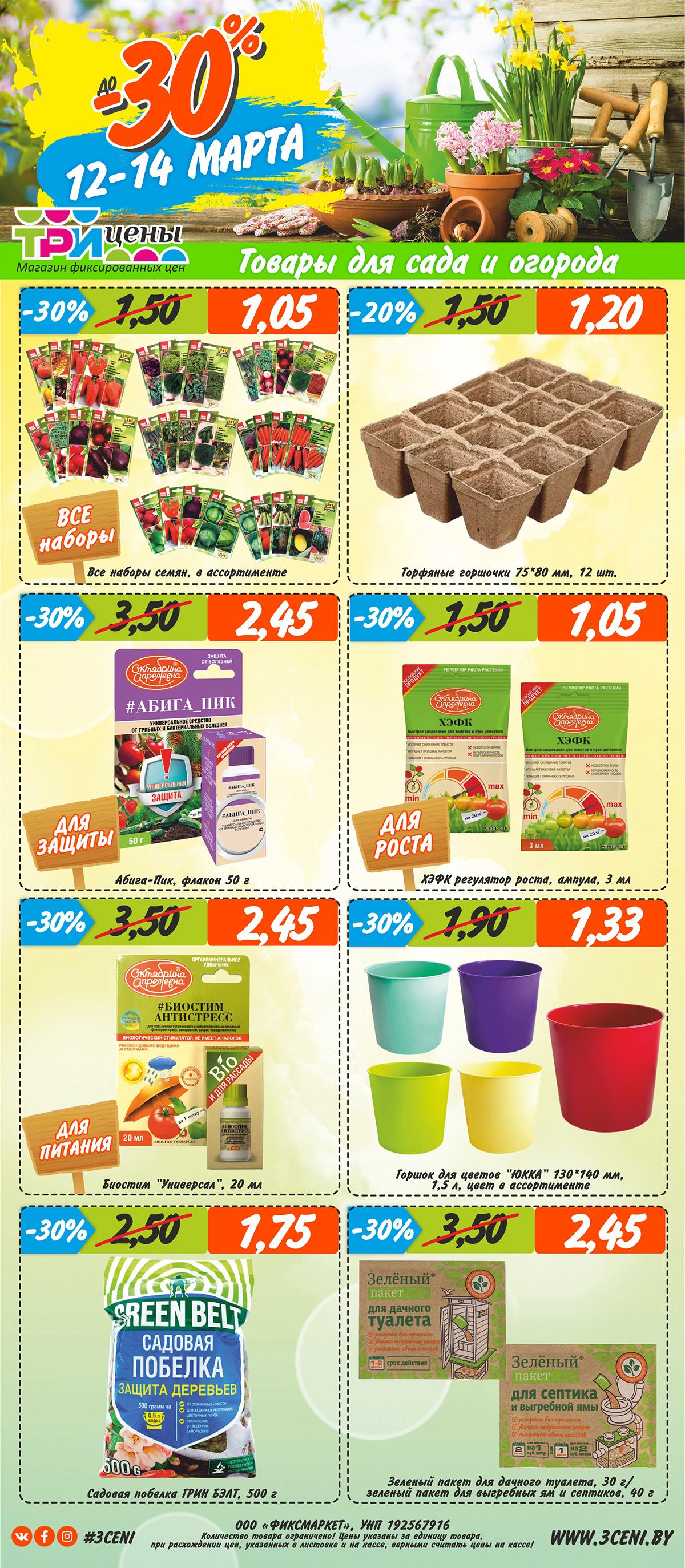 Скидки на товары для сада и огорода до 30% в Три цены